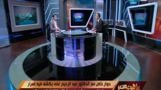 على هوى مصر - حوار خاص مع د.عبد الرحيم علي يكشف فيه اسرار جديدة عن محاولة اغتيال الرئيس