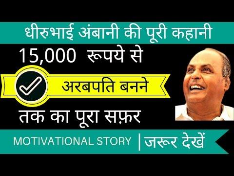 Dhirubhai Ambani Success Story In Hindi::Inspirational Biography of reliance founder