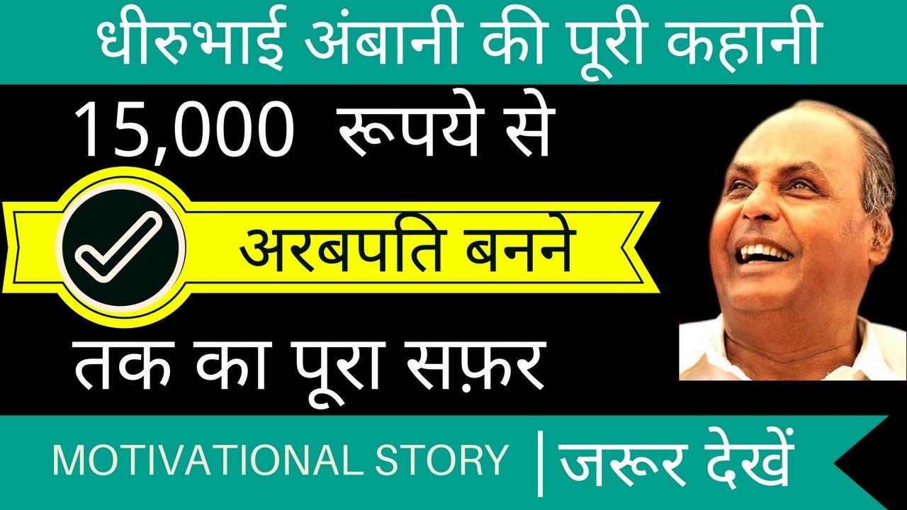 Dhirubhai Ambani Biography Pdf