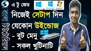 How to setup any Windows a2z, each and  everything explained with bios boot menu  tutorial (Bangla)