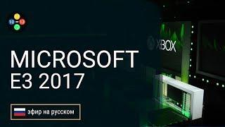 E3 2017 на русском: Microsoft. Xbox One X, Metro Exodus, AC Origins, Crackdown 3 (прямой эфир)(, 2017-06-12T00:34:37.000Z)