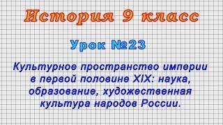 История 9 класс (Урок№23 - Культурное пространство империи в первой половине XIX века.)