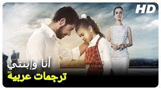 أنا وإبنتي | فيلم تركي حلقة كاملة - Turkish Movies Kızım ve Ben
