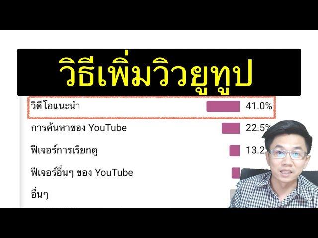 วิธีเพิ่มวิว youtube อย่างง่ายได้ผลเร็ว แบบฟรี ไม่มีเสียเงิน