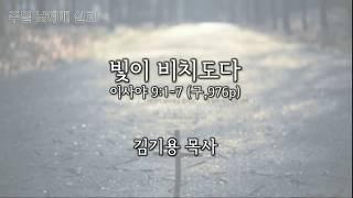 20171210주일낮예배설교 thumbnail