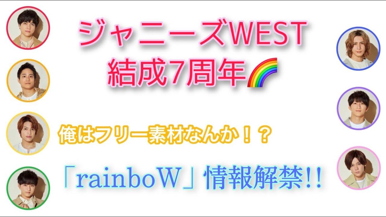 West rainbow ジャニーズ