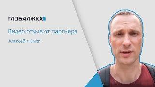 Видео отзыв от партнера с города Омска.  Алексей