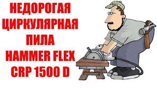 недорогая дисковая циркулярная пила Hammer CRP 1500 D. Обзор