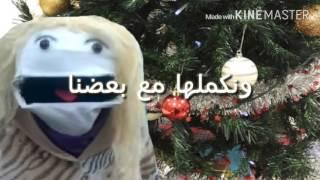 """""""بالفيديو"""" طنط سميره تغنى """"سنه سعيده"""" بمناسبة العام الجديد 2016"""