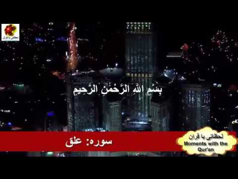 Surah Allaq Farsi/Dari
