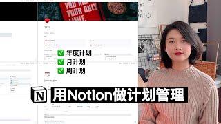 Notion操作教程用Notion做计划管理