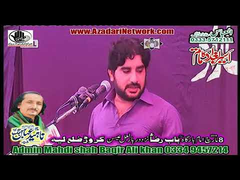 Zakir Imran Kazmi || Jalsa Naheed Jag 8 March 2018 ||