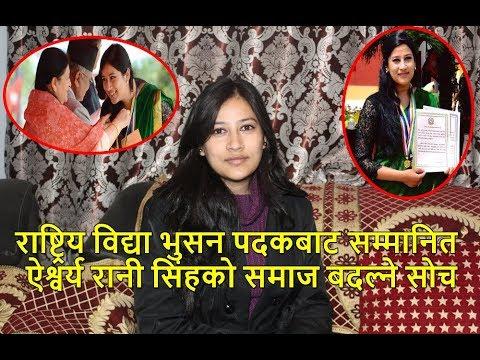 नेपाल राष्ट्रिय विद्या भुसन पदक पाएकी ऐश्वर्य रानी सिंह पहिलो पटक मिडियामा, यस्तो छ उनको ट्यालेन्ट