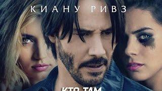 Кто там / Knock Knock - русский трейлер (2015)