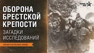 видео Оборона Брестской крепости. Первая страница войны