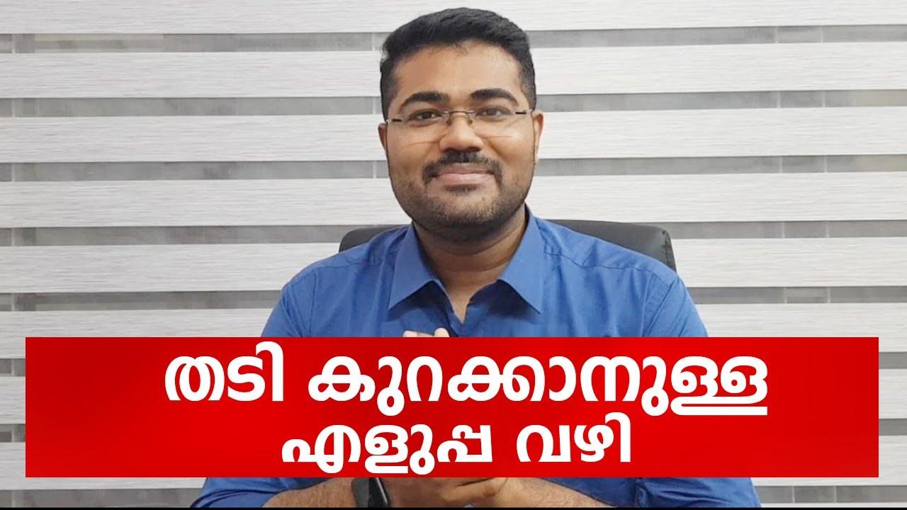 തടി കുറക്കാനുള്ള ഏറ്റവും എളുപ്പ വഴി | Simple Weight loss tips | Malayalam Health Tips | Arogyam