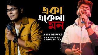 Eka Ekela Mon Abir Biswas Ft Rahul Dutta Mp3 Song Download