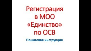Регистрация в МОО Единство по ОСВ