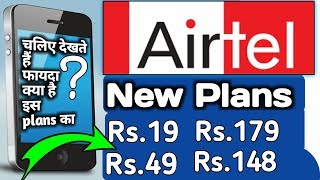 Airtel New Plans Launched | Airtel Recharge Plan 2020 | Airtel New All in One Plan |  by inrktech