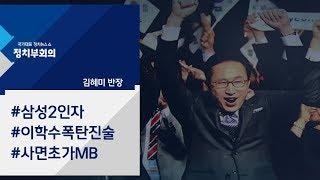 '평창 특사' 놓고 삼성-MB 거래?…이학수 폭탄 진술