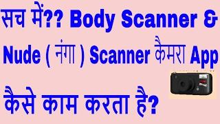 Really? How does Body Scanner App work?