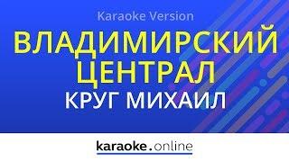 Владимирский централ - Михаил Круг (Karaoke version)