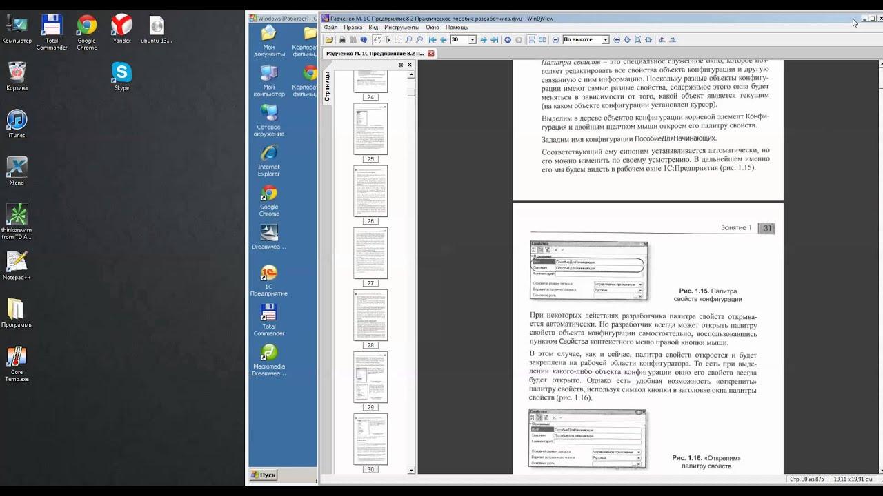 Программу 1с бухгалтерия 8 учебная версия