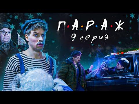 Сериал ГАРАЖ 9 серия НОВОГОДНЯЯ АВТО-СКАЗКА