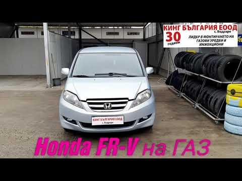 Газов инжекцион на Honda FR-V 1.8 140кс 2008г KING MP48OBD от Кинг България ЕООД