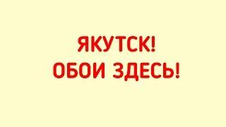 Магазин дизайнерских обоев Maestro Design, Магазин обоев Якутск(, 2015-02-14T10:20:39.000Z)