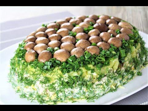 Салат Грибная Поляна 🔶 Праздничный салат