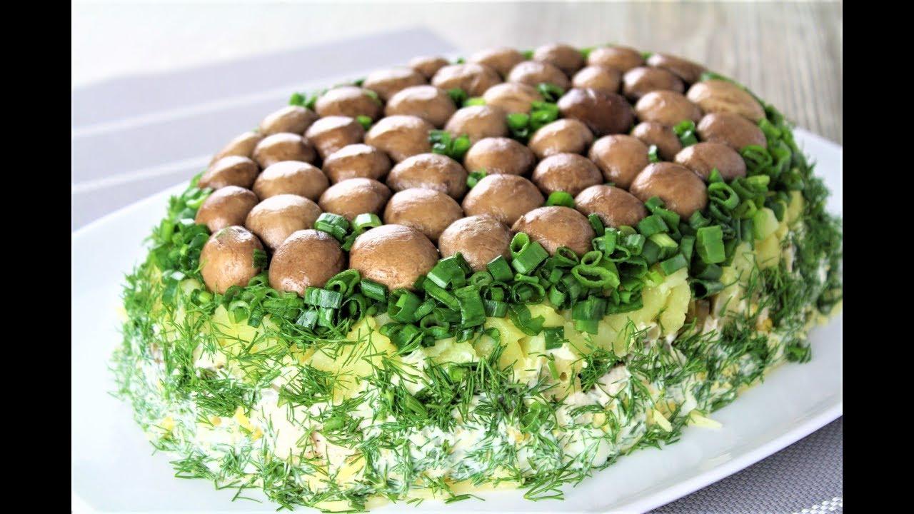 Салат Грибная Поляна 🔶 Праздничный салат - YouTube