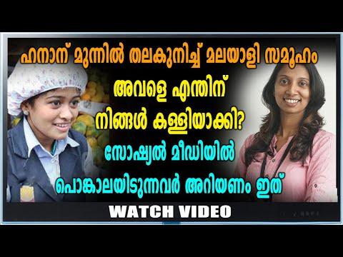 Hanan Kerala : ഹനാനെ നിങ്ങൾ എന്തിനു കളിയാക്കി? | Oneindia Malayalam