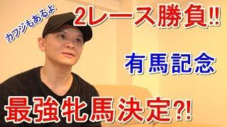 【わさお】お家で2レース勝負!! / 有馬記念 / 2019.12.22【競馬実践】
