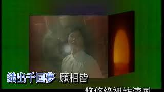關正傑 碧海青天 KTV Demo
