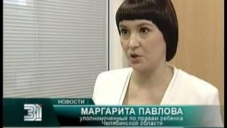 В школах Челябинска хотят ввести урок толерантности