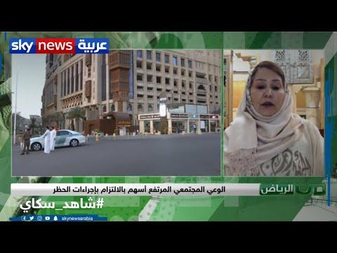 من الرياض | عيد استثنائي في المملكة العربية السعودية بسبب كورونا  - نشر قبل 4 ساعة
