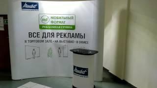 Стенды на выставку Поп Ап Стенд монтаж Pop Up решетка Новосибирск Москва(, 2017-02-21T07:15:26.000Z)
