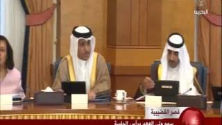 البحرين: سمو ولي العهد يرأس الجلسة الإعتيادية الأسبوعية لمجلس الوزراء
