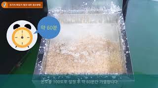 업소용 전기식 튀김기 탱크 내부 청소방법