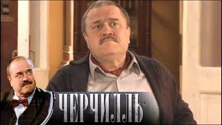 Черчилль. Оптический обман. 2 серия (2009). Детектив @ Русские сериалытое окно 1 серия