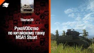 Легкий танк M5A1 Stuart рукоVODство от Tiberian39 [World of Tanks]