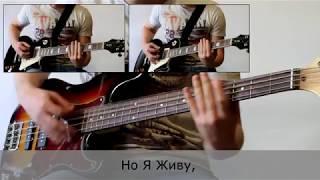 Как играть на бас гитаре Исповедь Вампира - Король и шут  ( видеоурок Guitar riffs) + табы