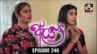 Aeya Episode 246 || ''ඇය ''  || 17th April 2021 Thumbnail