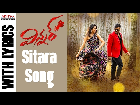 Sitara Full Song With English Lyrics || Winner Movie || Sai Dharam Tej , Rakul Preet || Thaman SS