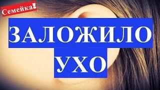 Смотреть видео что сделать что бы не болело ухо при простуде