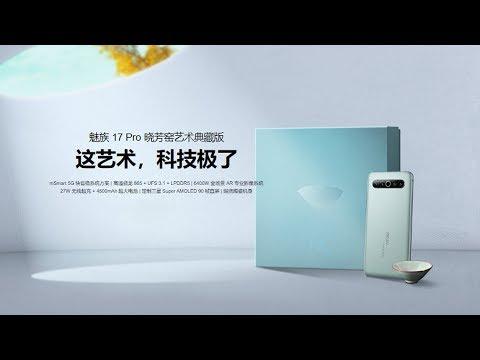 Meizu 17 Pro Xiaofang Kiln Art Collector Trailer Official Video HD | Meizu 17 Pro 5G