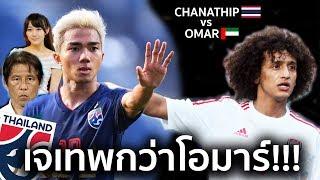 ชนาธิปเหนือกว่าโอมาร์แล้ว!! ข้อมูลลับ ทีมชาติไทย vs ยูเออี (บอลโลก 2022) Thailand vs UAE World Cup