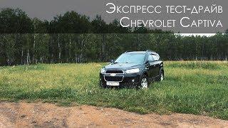 Экспресс тест драйв Chevrolet Captiva