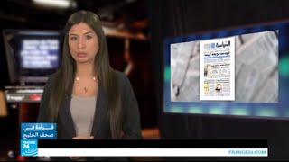 صحيفة السياسة الكويتية: